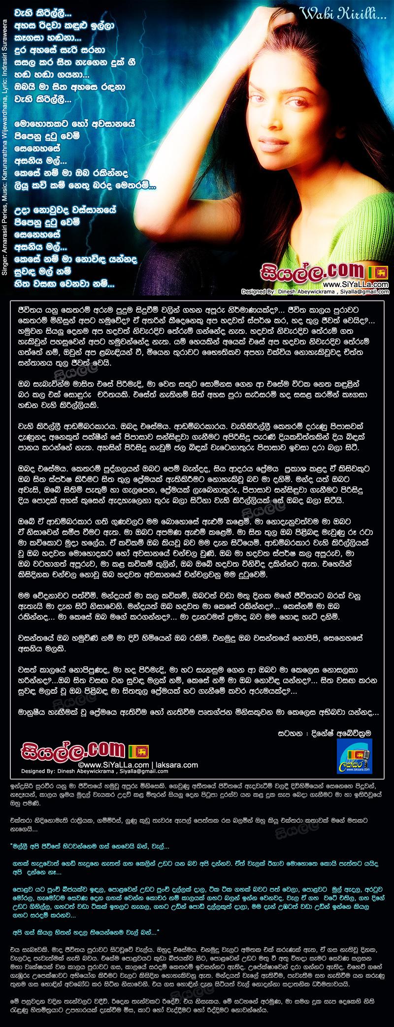 Wahi Kirilli Siyalla Geetha Wichara