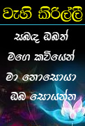 Siyalla Geetha Wichara