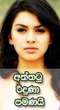 Sinhala Novel Aththatu Riduna Pamanai