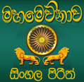 Sinhala Pirith