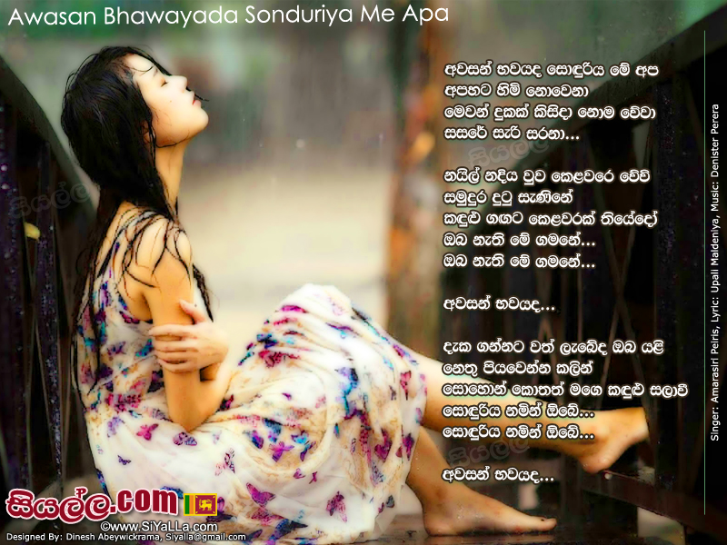Awasan Bawayada Sonduriya Mey Apa Song Lyrics by Amarasiri