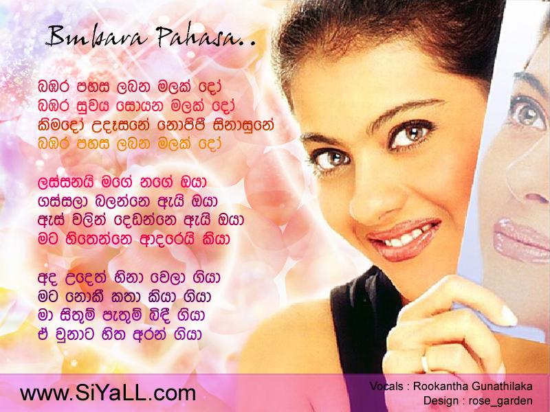 Bambara Pahasa Labana Malak Do Song Lyrics by Rookantha Gunathilaka