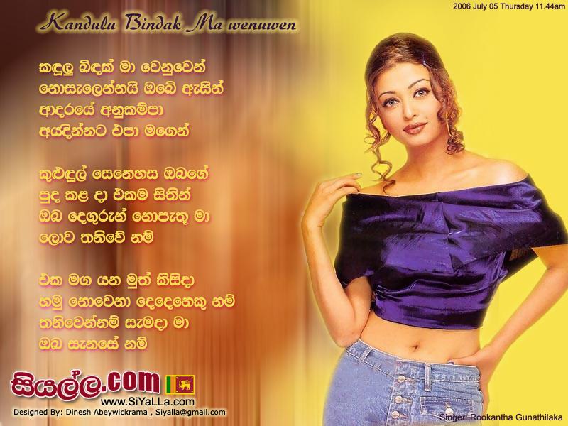 Kandulu Bindak Ma Wenuwen Song Lyrics by Rookantha Gunathilaka