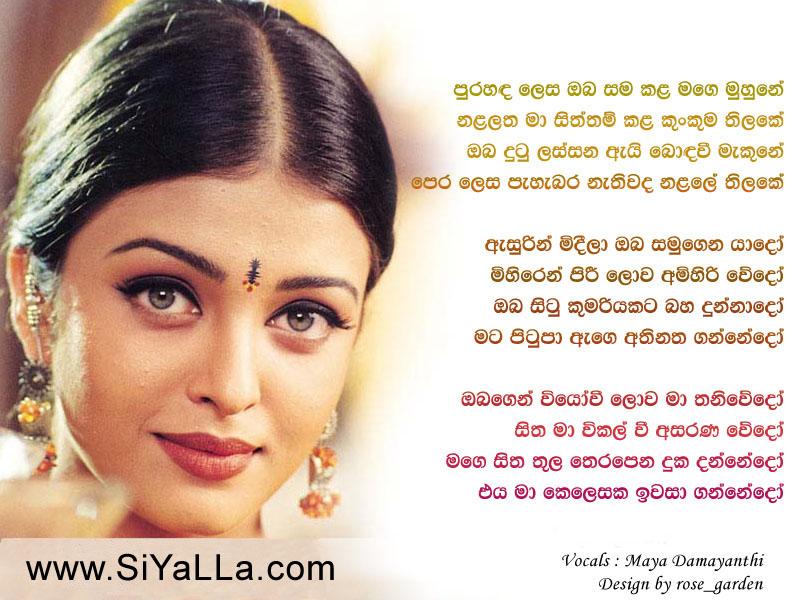Pura Handa Lesa Oba Samakala Obe Muhune Song Lyrics By Maya Damayanthi