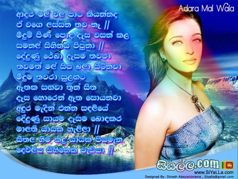 adara mal wala kasun kalhara sinhala song lyrics
