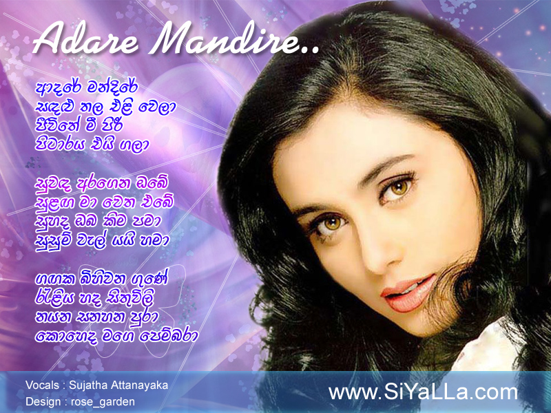 Adare Mandire Sandalu Thala Eli Wela - Sujatha Athanayaka