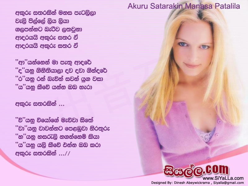 Akuru Satharakin Manasa Petalila - Mervin Perera | Sinhala Song Lyrics
