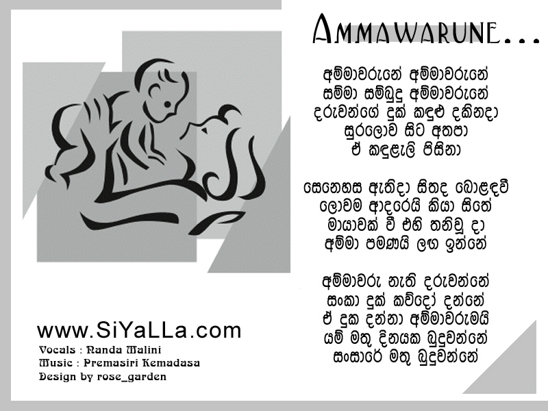 Amma Warune - Nanda Malani