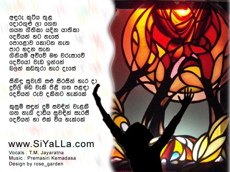 Sinhala songs lyrics and