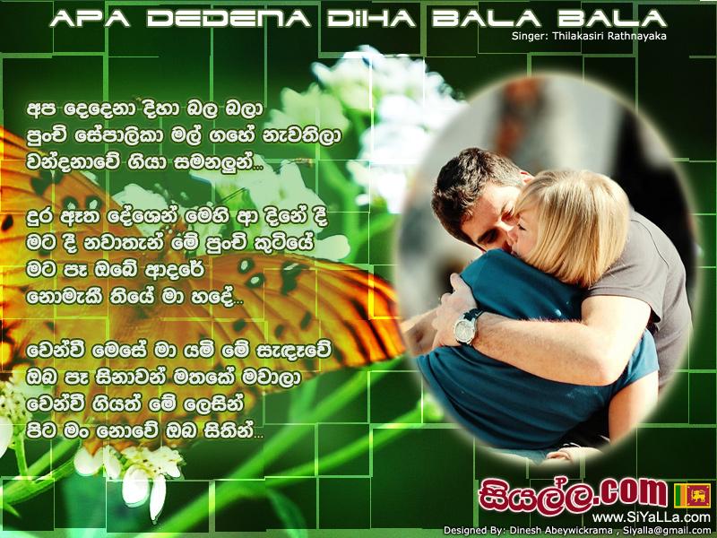 Apa Dedena Diha Bala Bala - Thilakasiri Rathnayaka