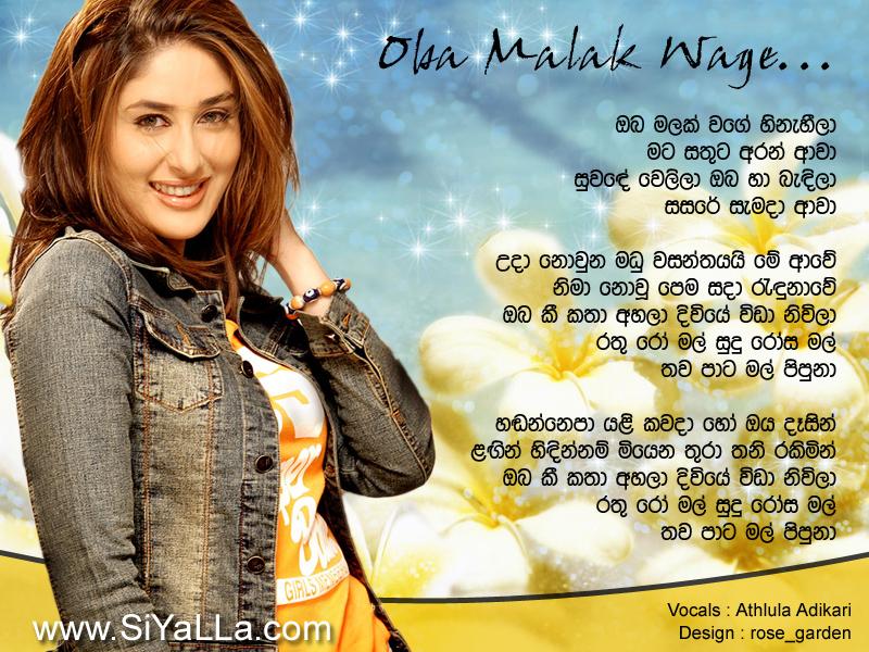 Lyric songs with apple in the lyrics : Oba Malak Wage Hina Hila - Athula Adikari | Sinhala Song Lyrics