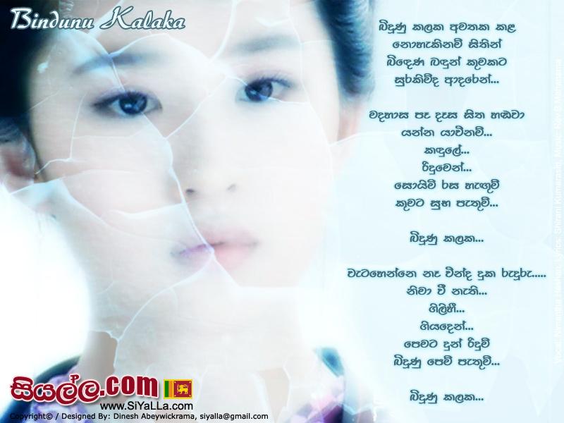 Bindunu Kalata Amataka Kala Nohakinam Sithin - Punsiri Soysa - bindunu-kalata-amataka-kal-nohakinam-punsiri-soysa