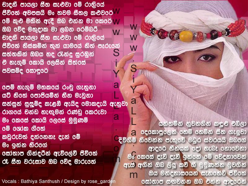 Chandani Payala Sitha Seluna - Bathiya Santhush