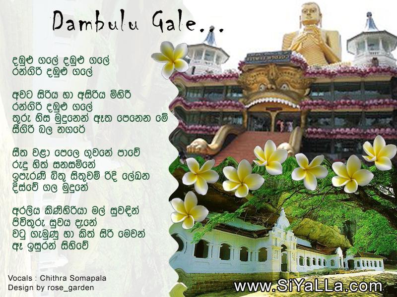 Dambulu Gale Rangiri dambulu Gale - Chitra Somapala