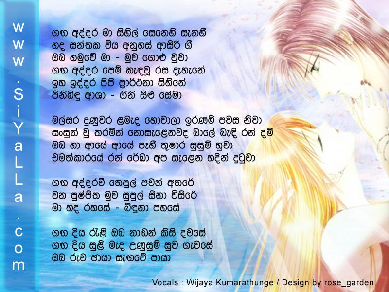 New Sinhala Song Lyrics
