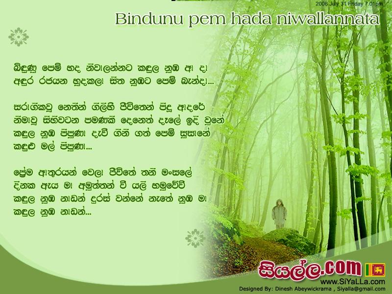 Bindunu Pem Hada Niwa Lannata - Gunadasa Kapuge