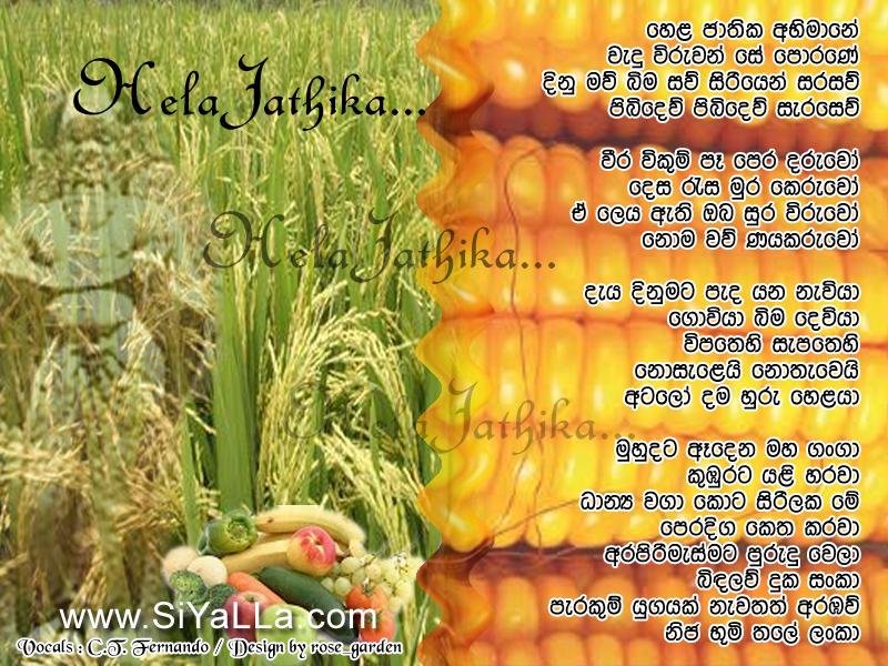 Hela Jathika Abhimane - C T Fernando
