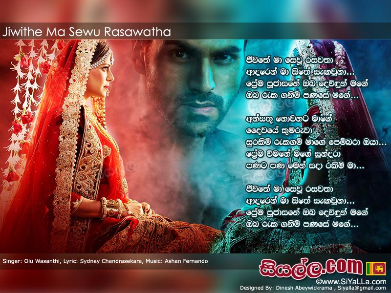 Jiwithe Ma Sewu Rasawatha Premayudha Theme Song