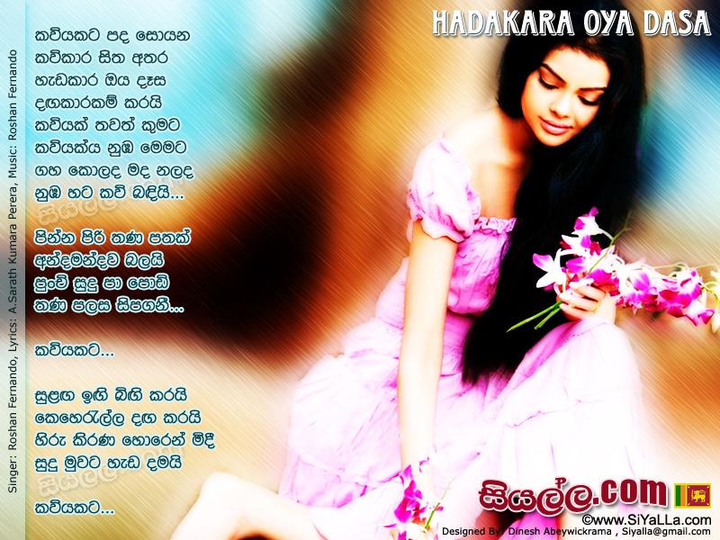 Kaviyakata Pada Soyana Kavikara Sitha Athara - Roshan Fernando