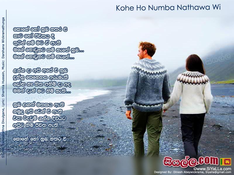 Kohe Ho Numba Nathara Wi