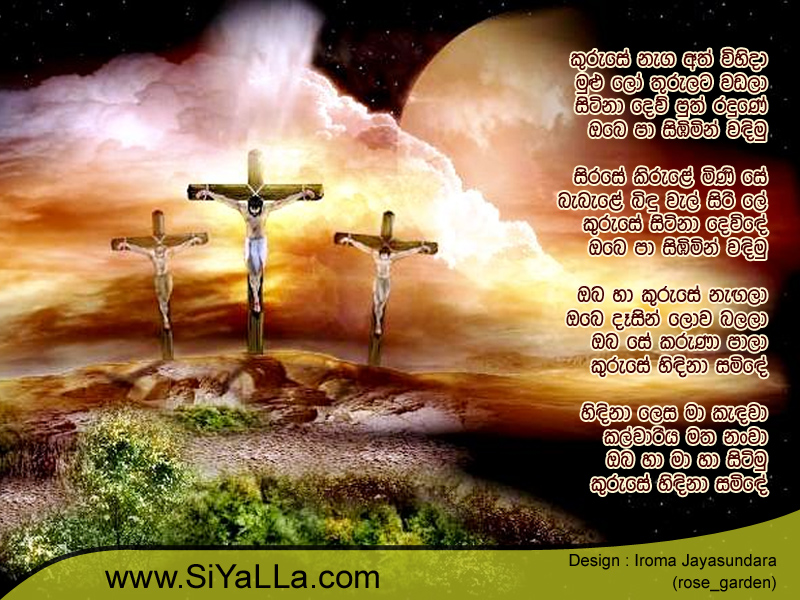 Kuruse Nega Ath Wihida - Unknown | Sinhala Song Lyrics