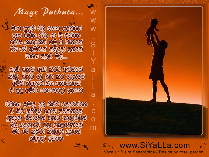 Mage Puthuta Mal Yahana Sadanne - Sisira Senarathna