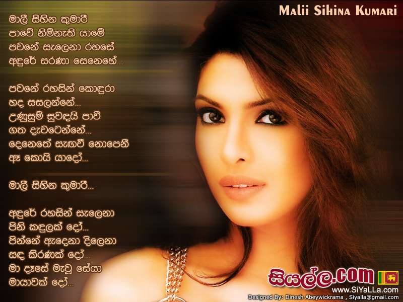athma liyanage mp3 song