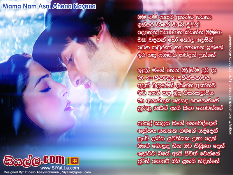 Mama Nam Asai Ahanna Nayana Song Lyrics by Sanath Nandasiri