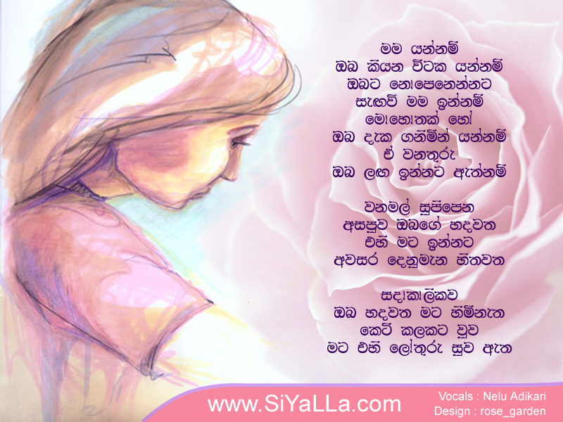 Mama Yannam Oba Kiyana Witaka Yannam Song Lyrics by Nelu
