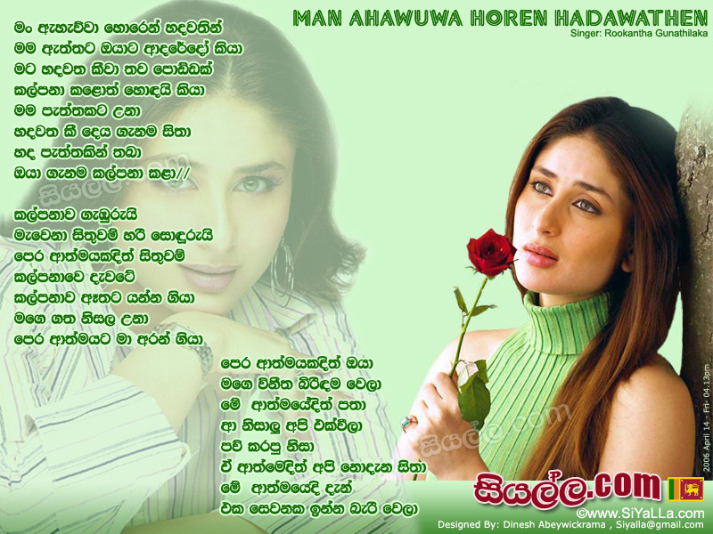 Lyric man song lyrics : Man Ahawuwa Horen Hadawathin - Rookantha Gunathilaka | Sinhala ...