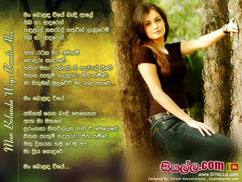Lyric man song lyrics : Man Bolanda Wiye Bandi Ale Oba Ha Adaren - Sherly Wijayantha ...