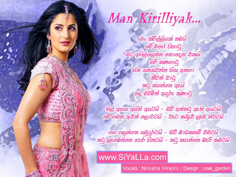 Lyric man song lyrics : Man Kirilliyak - Nirosha Virajini | Sinhala Song Lyrics