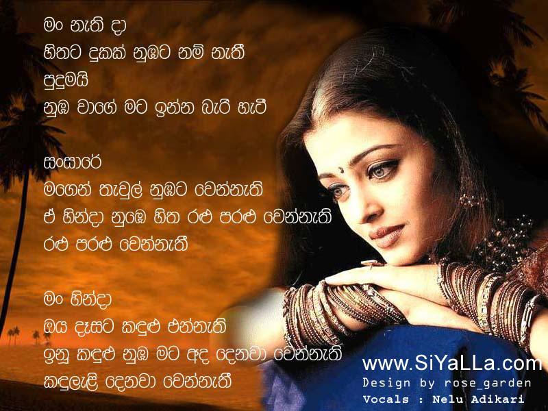 Man Nathi Da Hitata Dukak - Nelu Adhikari   Sinhala Song Lyrics