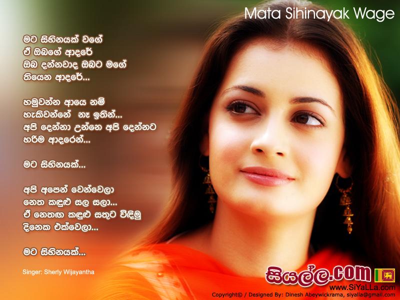 Mata Sihinayak Wage E Obage Adare - Sherly Wijayantha