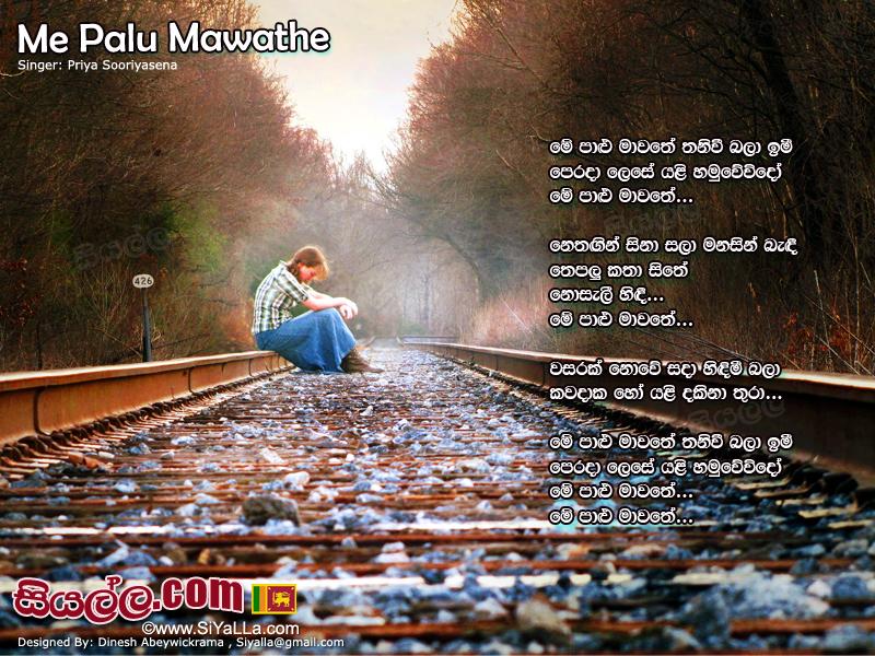 Me Palu Mawathe Thaniwi Bala Imi  - Priya Sooriyasena
