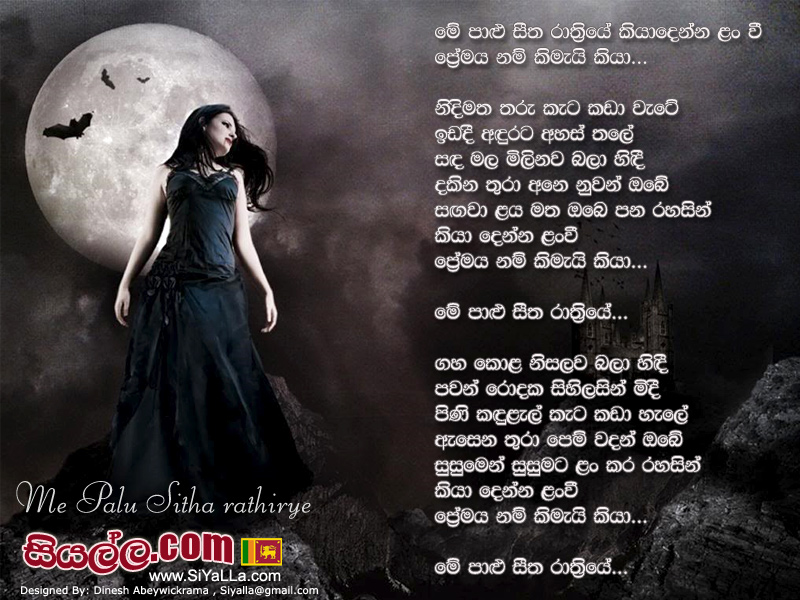 Me Palu Seetha Rathriye - Chandralekha Perera - YouTube