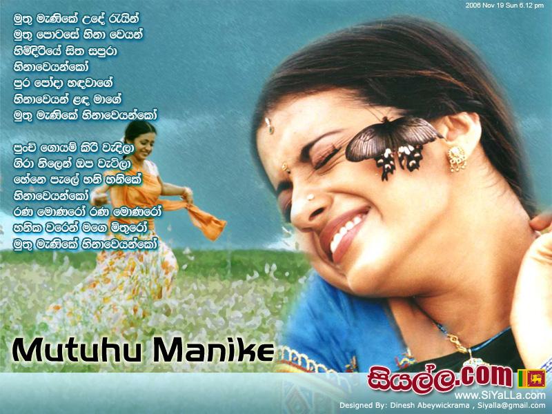 Lyric rain song lyrics : Muthu Manike Ude Rain Mutu Pota Se Sina Siyan - Clarance ...