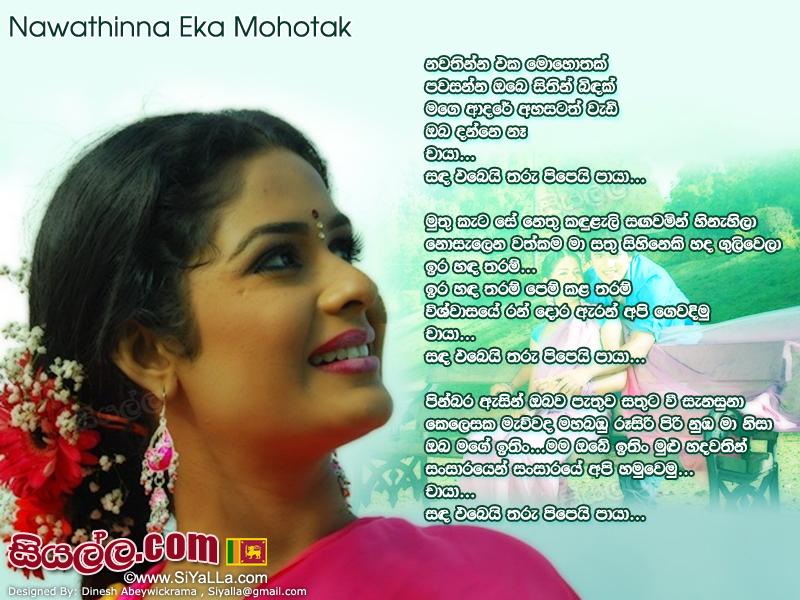 Sinhala songs lyrics