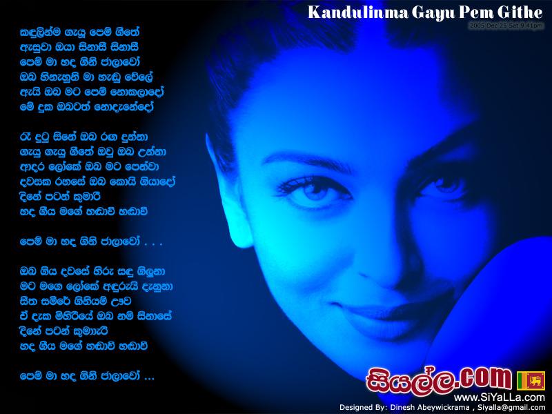 Kandulinma Gayu Pem Githe - Nuwan Gunawardana | Sinhala Song Lyrics