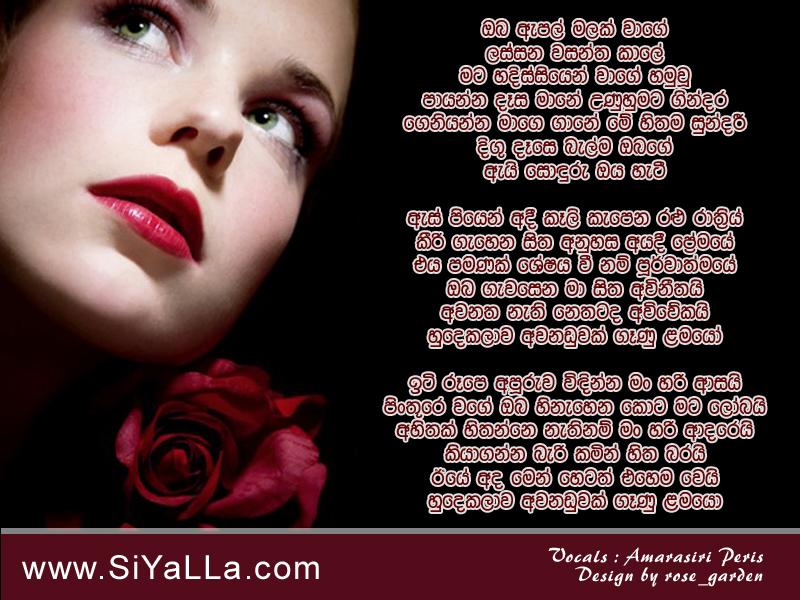Lyric songs with apple in the lyrics : Oba Apple Malak Wage - Amarasiri Peiris, Lyrics: Kelum Srimal ...