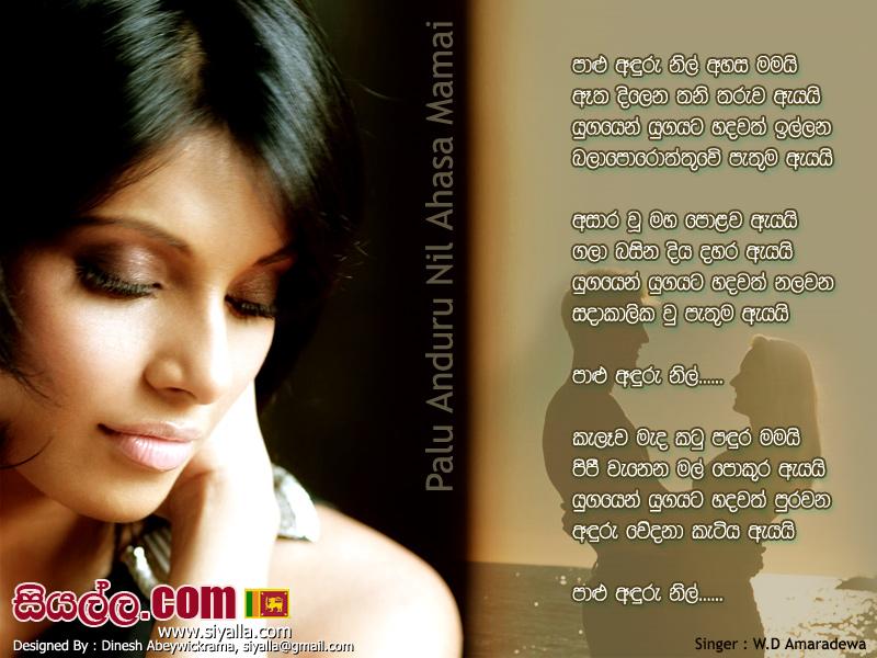 Amaradeva song lyrics