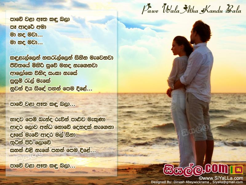 Pictures sinhala lyrics sri lanka lyrics from sri lanka sinhala ...