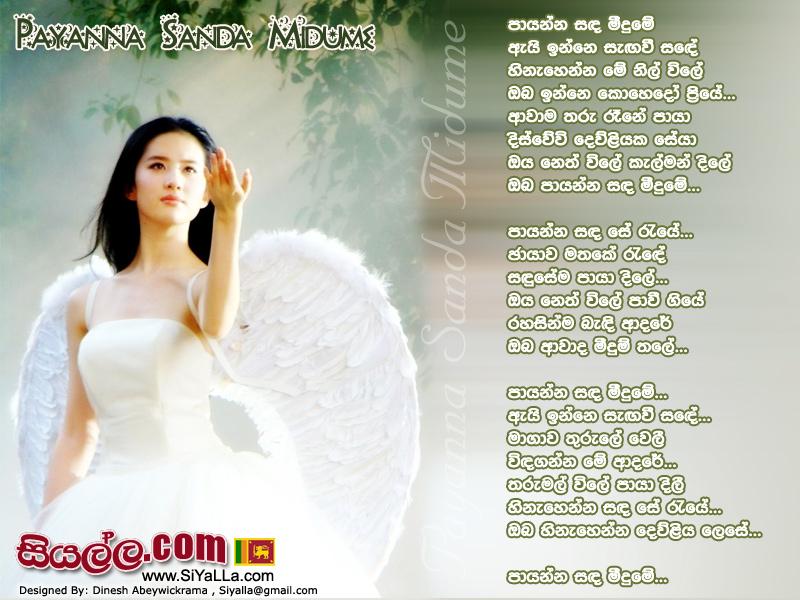 Famous Sinhala Wedding Songs Lyrics