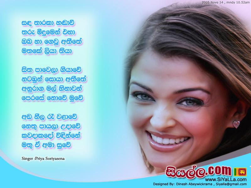 sanda tharaka handavi priya sooriyasena sinhala song lyrics