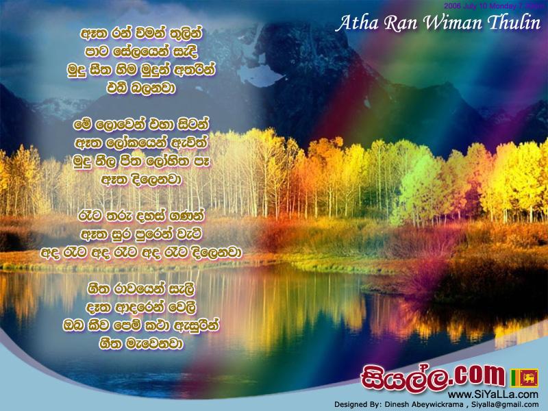 Priya Suriyasena/ Sooriyasena -- Etha Ran Viman Original ...