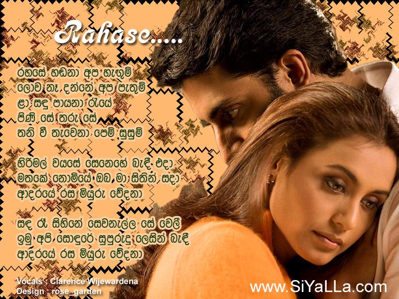 Sinhala Romantic Words - Page 2