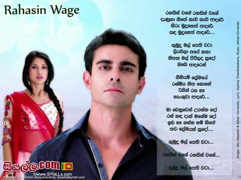 Rahasin wage (Saraswathichandra Theme Song)