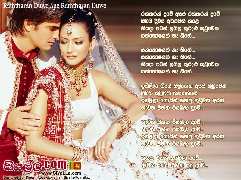 Raththaran Duwe Ape Raththaran Duwe - Rohana Weerasinghe