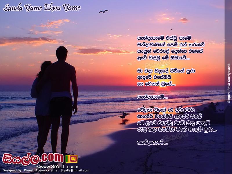 Sandayame Ekwu Yame Mandakiniye Pem Rantharuwe - Priya Sooriyasena