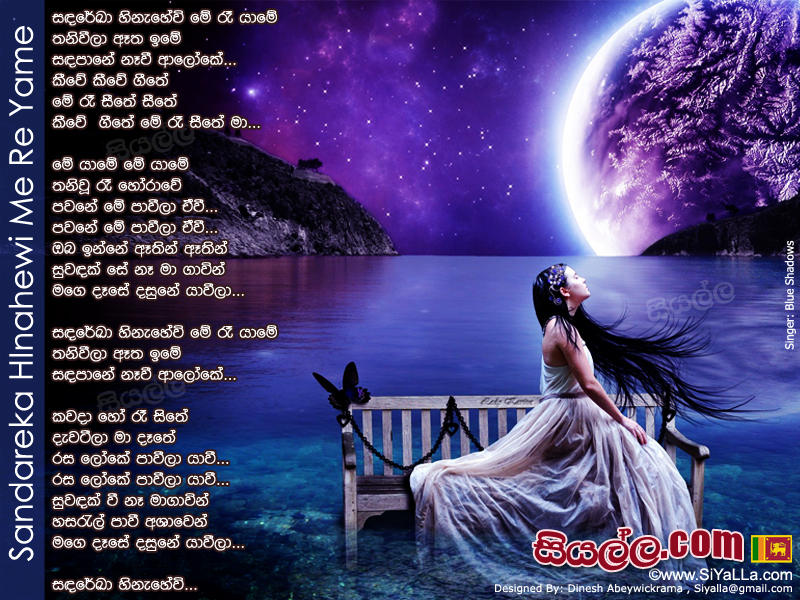 Lyric blue song lyrics : Sandareka Hinahewi Me Re Yame - Blue Shadows, Music: Blue Shadows ...